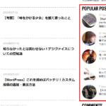 【WordPress】人気記事一覧をプラグインを使わずに表示させる方法!