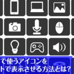 サイトで使うアイコンをフォントで表示させる方法とは?