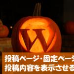【WordPress】投稿ページ・固定ページに投稿内容を表示させる方法