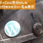 【WordPress】記事一覧ページおよび記事ページにてカテゴリごとに色分けしたリンク付きカテゴリー名を表示させる方法とは