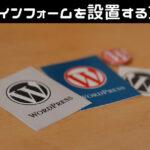【WordPress】WordPressでログインフォームを設置する方法