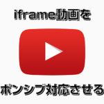 【CSS】iframe動画をレスポンシブ対応させる方法とは?