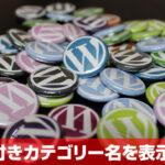 【WordPress】記事一覧ページおよび記事ページにてリンク付きカテゴリー名を表示させるには?