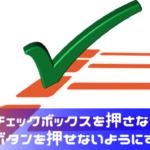 【jQuery】チェックボックスを押さないとボタンを押せないようにする方法とは?