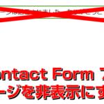【WordPress】Contact Form 7の応答メッセージボックスなどを非表示にする方法とは