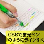 【CSS】知らなきゃ損!CSSで蛍光ペンのようにラインを引く方法とは??