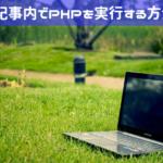 【WordPress】PHP Code For Postsを使って投稿記事内でもPHPを実行できるようにする