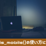 【WordPress】wp_is_mobile()の使い方とは?