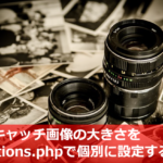 【WordPress】アイキャッチ画像の大きさをfunctions.phpで個別に設定してサイトに表示するには?