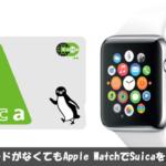 クレジットカードがなくてもApple WatchでSuicaを使う方法とは?