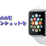 【知っておくと便利!】Apple Watchでスクリーンショットを撮る方法とは?