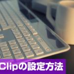 【豆知識】Web Clipの設定方法とは?