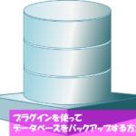 【WordPress】WP-DB-Backupを使ってデータベースをバックアップする方法とは??