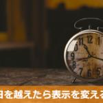 【jQuery】知ってると便利!指定日を越えたら表示を変更する方法とは?
