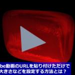 【WordPress】YouTube動画のURLを貼り付けるだけで動画の大きさなどを設定する方法とは??