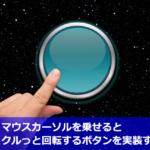 【CSS】マウスカーソルを乗せるとクルっと回転するボタンを実装する方法とは??