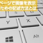 【Web制作】AMPページで画像を表示させるための記述方法とは??