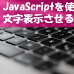 JavaScriptを使って文字表示させる方法