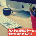 【WordPress】カスタム投稿のタームによって条件分岐させる方法とは??