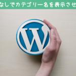 【WordPress】記事一覧ページおよび記事ページにてリンクなしでカテゴリー名を表示させるには?
