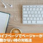 【WordPress】アーカイブページでページャーがうまく動かない時の対処法