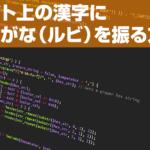 サイト上の漢字にふりがな(ルビ)を振る方法とは??