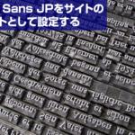 【Web制作】Noto Sans JPをサイトのフォントとして設定するには??