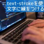 【CSS】text-strokeを使って文字に縁をつける方法についてまとめてみた