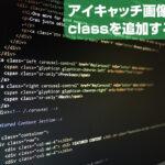 【WordPress】アイキャッチ画像にclassを追加する方法とは?