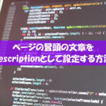 【WordPress】ページの冒頭の文章をdescriptionとして設定する方法とは?
